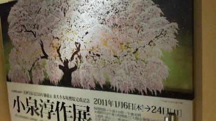 小泉淳作展ポスター