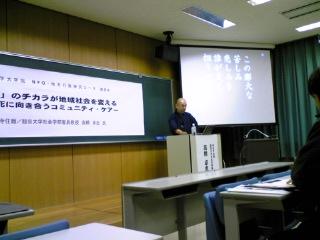 高橋卓志先生