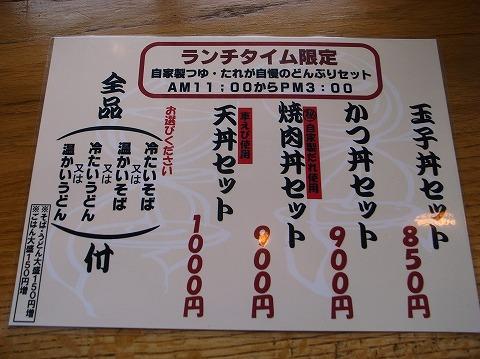 2011-06-25 京笹 002