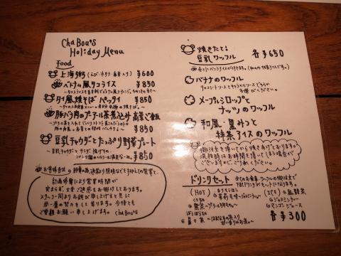 2013-06-09 茶ぼうず 005