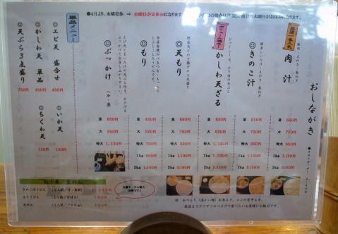 2013-06-13 麺蔵 005