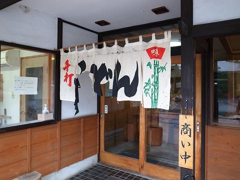 2013-06-13 麺蔵 006