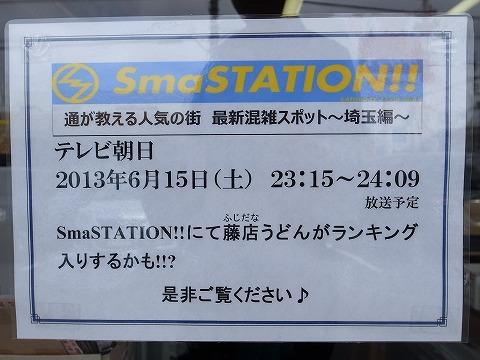 2013-06-14 藤店うどん 006