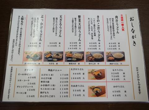 2013-06-14 藤店うどん 002