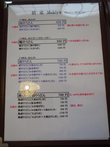 2013-06-18 槙家 004