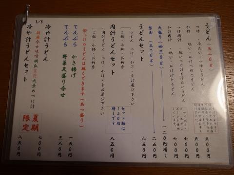 2013-07-06 蔵之瀬 006