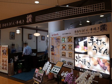 2013-07-09 讃 001