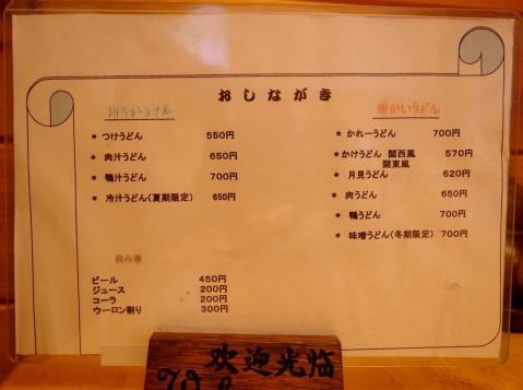 2013-07-12 さなぶり 004