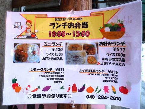 2013-07-25 ひびき 004