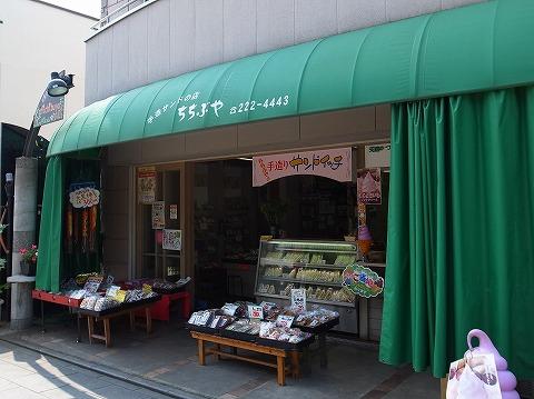 2013-07-27 秩父屋 002