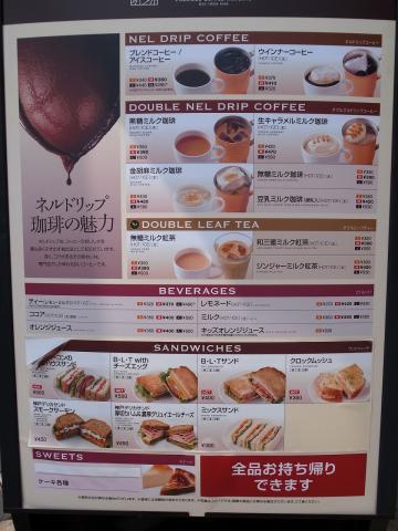 2013-07-31 上島珈琲 003