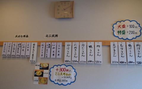 2013-08-04 がむしゃら 002