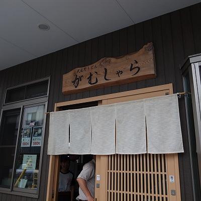 2013-08-04 がむしゃら 001