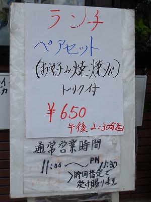 2013-08-06 綸 013