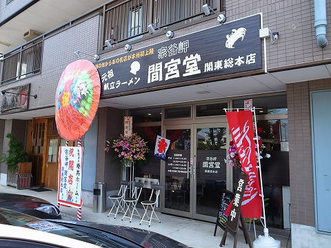 2013-08-07 宗谷岬間宮堂 002