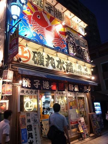 2013-08-09 磯丸水産 001