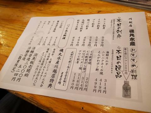 2013-08-09 磯丸水産 002