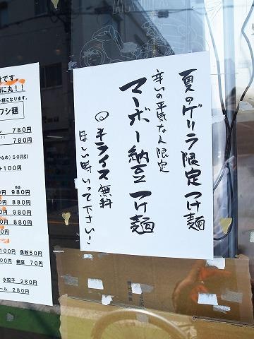 2013-08-12 アキラ 002