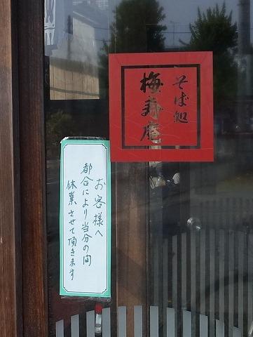 2013-08-13 梅寿庵 001