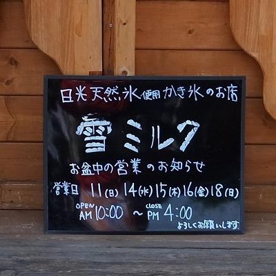 2013-08-13 雪くま 001