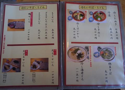 2013-08-17 京笹 002