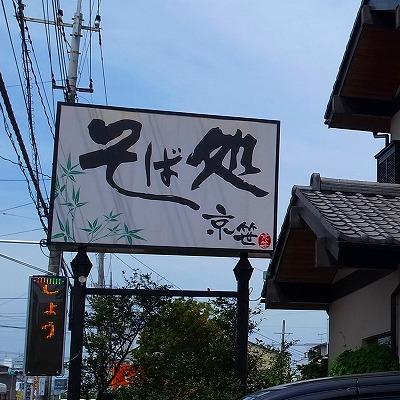 2013-08-17 京笹 001
