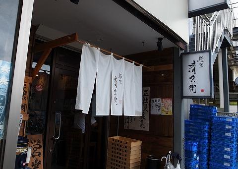 2013-08-20 清兵衛 001