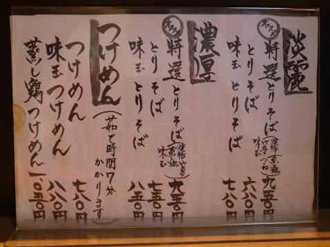 2013-08-20 清兵衛 002