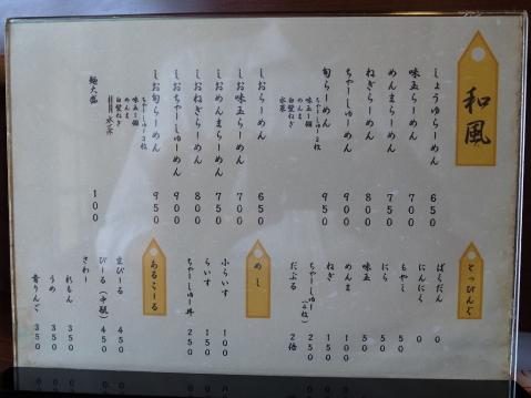 2013-08-18 旬 002