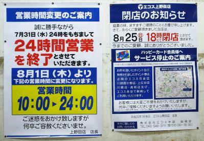2013-08-02 エコス 001