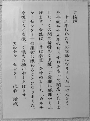 2013-09-05 けんとう 001のコピー
