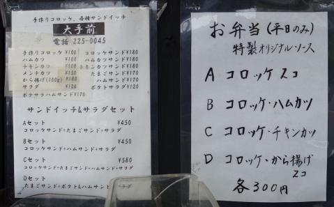 2013-09-06 大手前 002のコピー