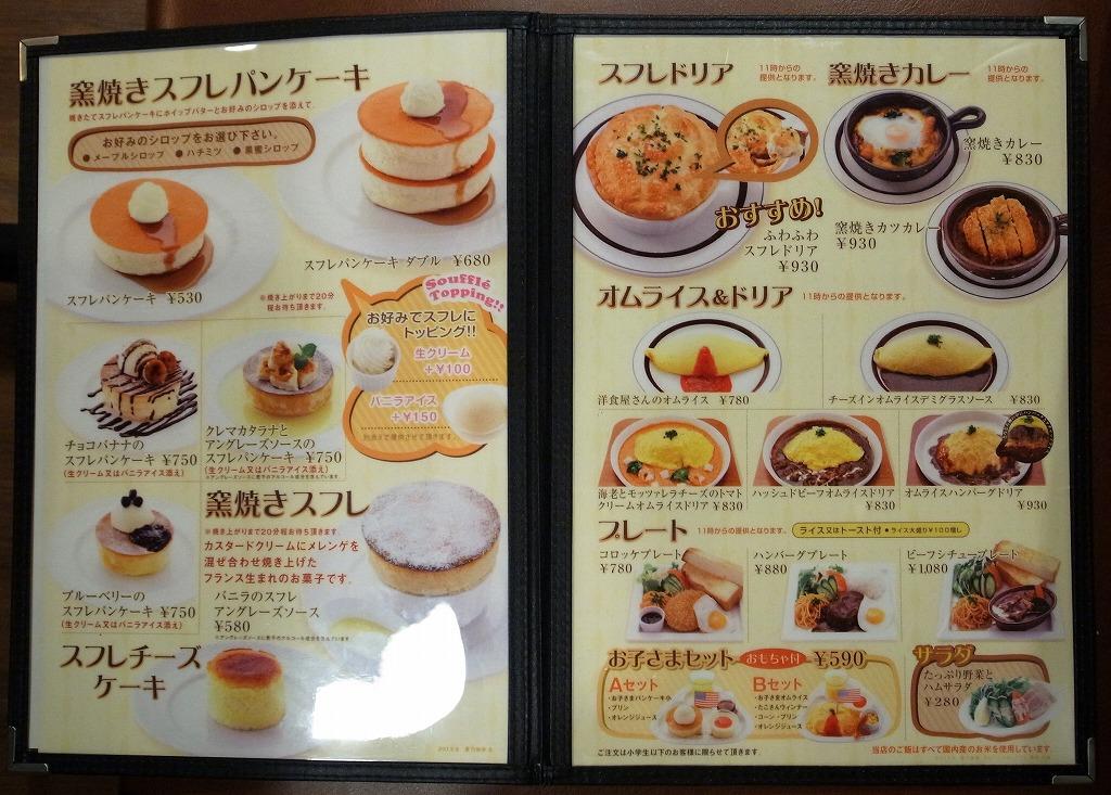 2013,09,11 星乃珈琲店 川越エキア店 012