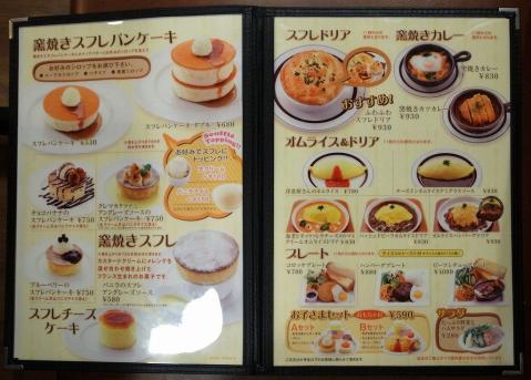 2013-09-11 星乃珈琲店 川越エキア店 012