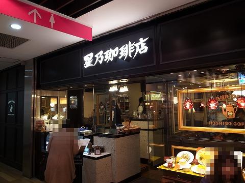 2013-09-11 星乃珈琲店 川越エキア店 002