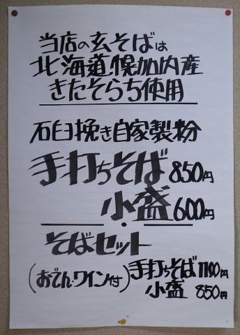 2013-09-18 富士見茶屋 022