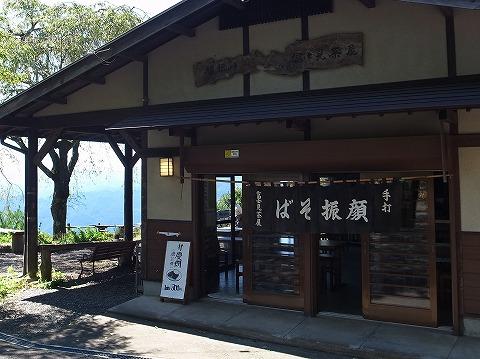 2013-09-18 富士見茶屋 001