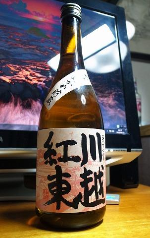 2013-09-23 川越紅東 001