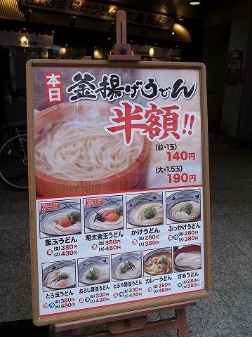 2013-10-01 丸亀製麺 005