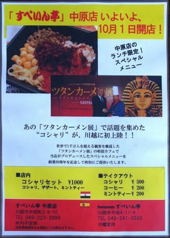 2013-10-08 スペイン亭バル 041
