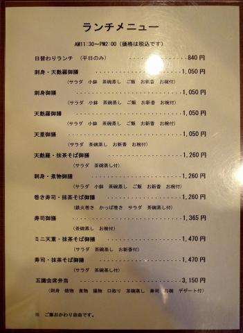 2013-10-10 一杯飲み屋 006