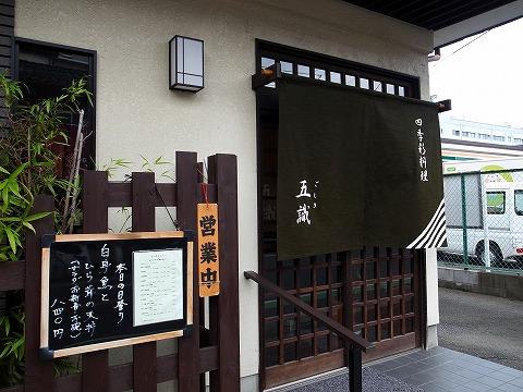2013-10-10 五識 003