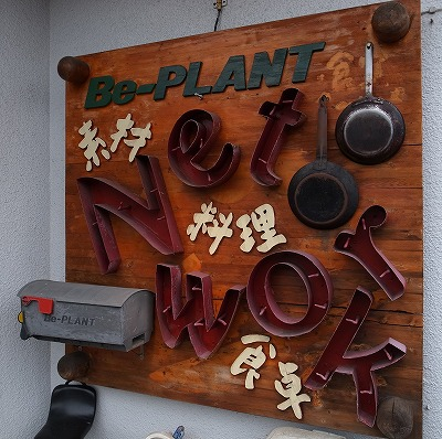 2013-10-15 Be plant 002