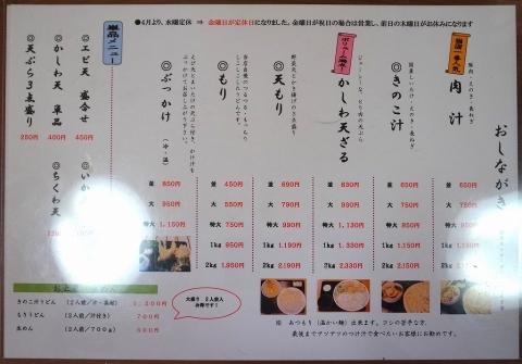 2013-10-16 麺蔵 007