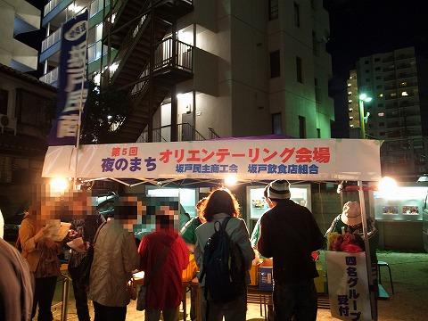 2013-10-16 夜のまちオリエンテーリング 003