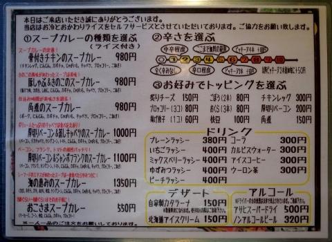 2013-10-25 プラスワン 003