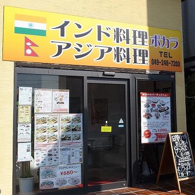 2013-11-01 ポカラ 003