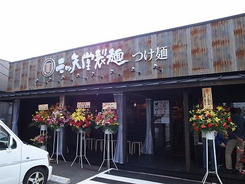 2013-11-03 三ツ矢堂製麺 上福岡店 001