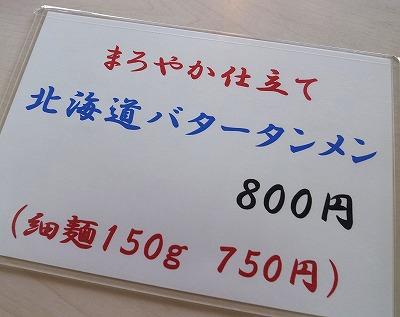 2013-10-29 あぢとみ食堂 004