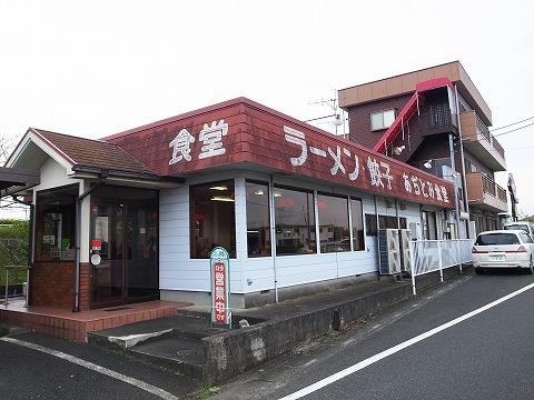 2013-10-29 あぢとみ食堂 001